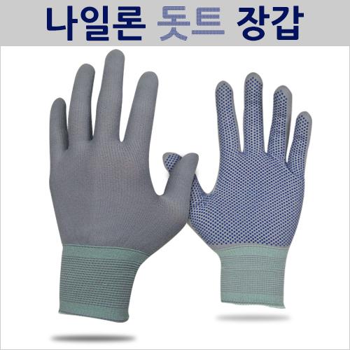 나일론돗트 (회색+파랑) 10P